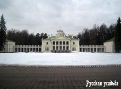 Главный дом усадьбы Валуево. Фото И.Зеленцова