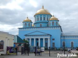 Город Лебедянь. Ново-Казанский собор.