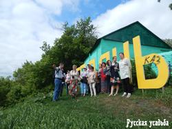 Клуб путешественников с «Русской усадьбой» в Лебедяни.