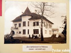 Экспозиция Щелковского краеведческого музея. Старая фотография главного дома усадьбы Рабенек.
