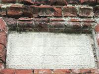 Мавзолей Афган-Мухаммед-султана. Арабская вязь