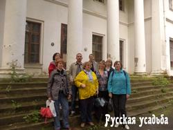 Группа на ступенях дворца